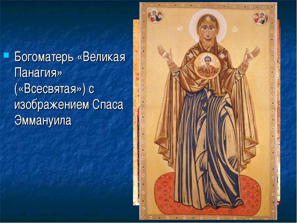 Богоматерь «Великая Панагия» («Всесвятая») с изображением Спаса Эммануила