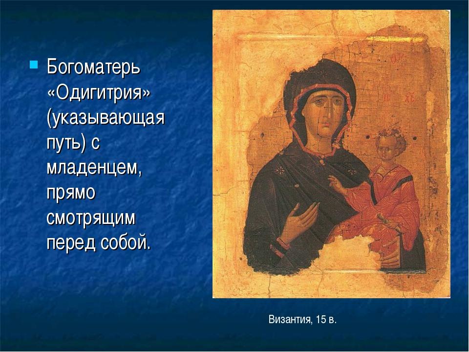 Богоматерь «Одигитрия» (указывающая путь) с младенцем, прямо смотрящим перед...