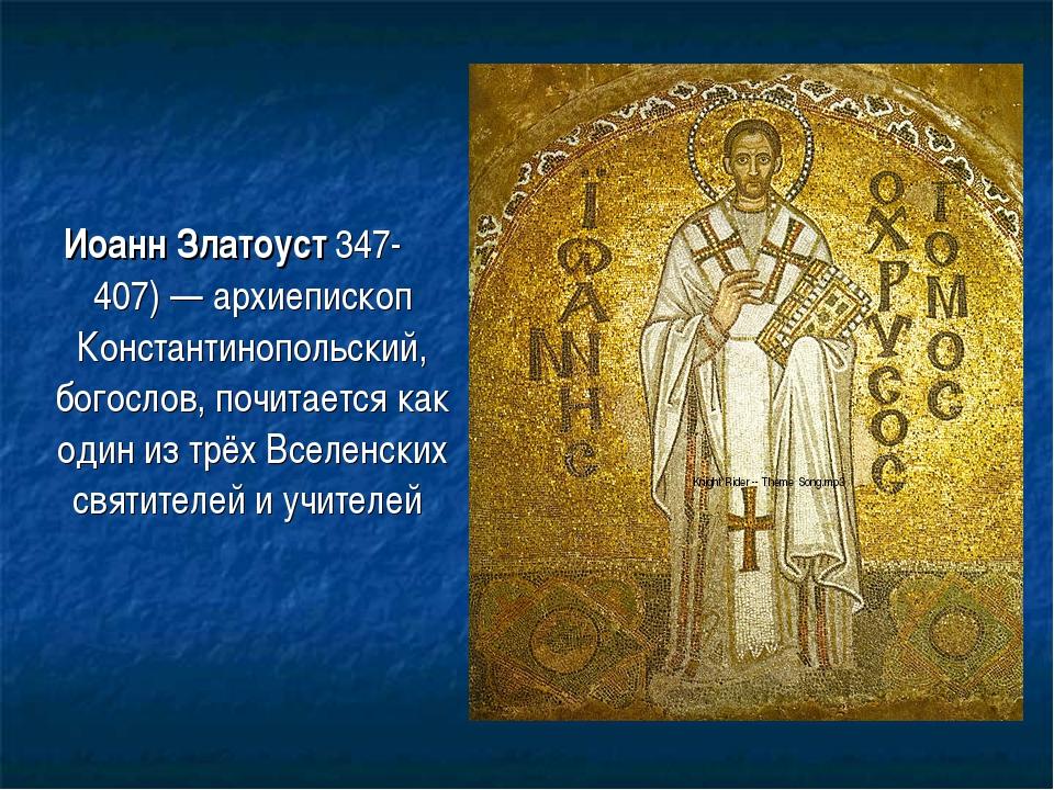 Иоанн Златоуст 347-407)— архиепископ Константинопольский, богослов, почитает...