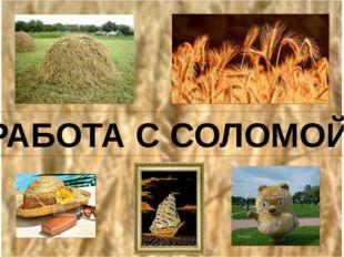 РАБОТА С СОЛОМОЙ.