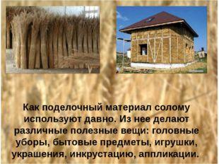 Как поделочный материал солому используют давно. Из нее делают различные поле