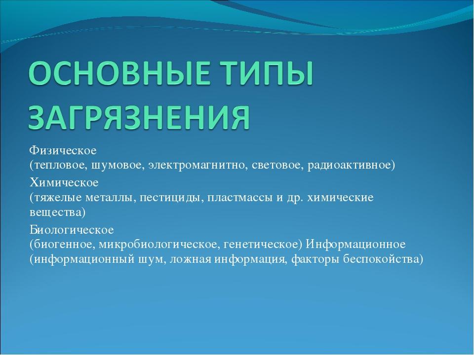 Физическое (тепловое, шумовое, электромагнитно, световое, радиоактивное) Хими...