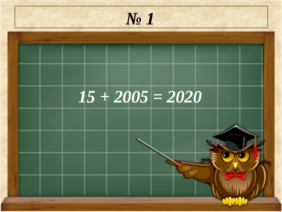№ 1 15 + 2005 = 2020