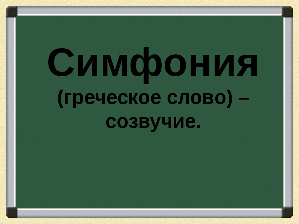 Симфония (греческое слово) –созвучие.