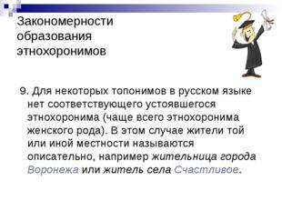 Закономерности образования этнохоронимов 9. Для некоторых топонимов в русском