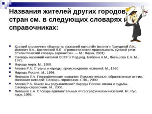 Названия жителей других городов, стран см. в следующих словарях и справочника