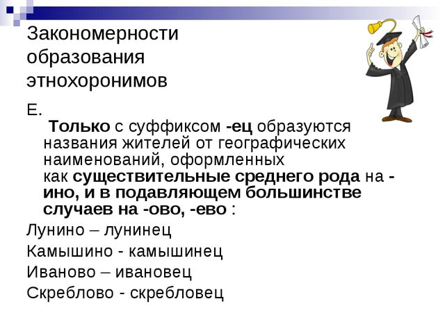 Закономерности образования этнохоронимов Е. Толькос суффиксом-ецобразуютс...