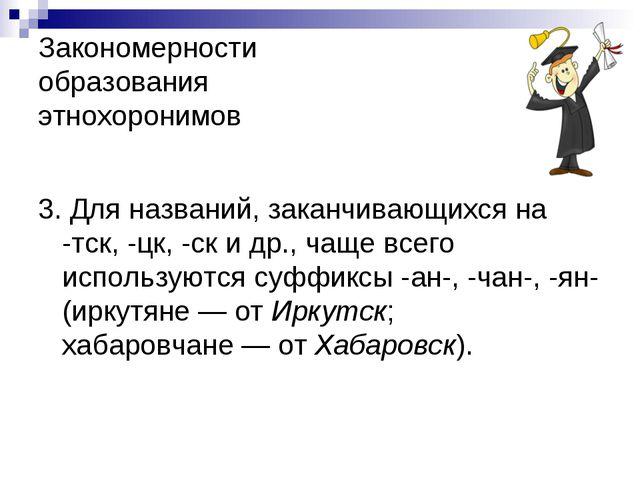 Закономерности образования этнохоронимов 3. Для названий, заканчивающихся на...
