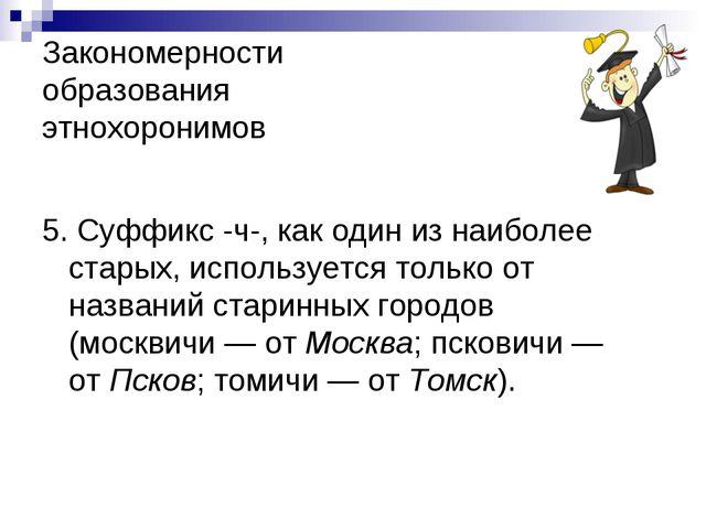 Закономерности образования этнохоронимов 5. Суффикс -ч-, как один из наиболее...