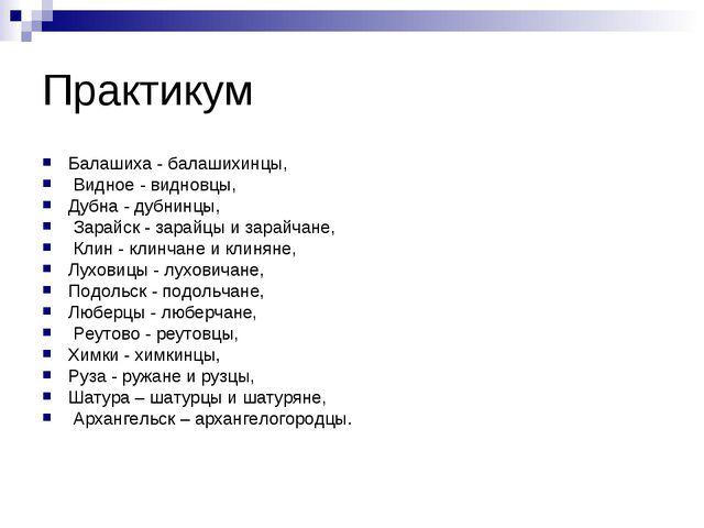 Практикум Балашиха - балашихинцы, Видное - видновцы, Дубна - дубнинцы, Зарай...