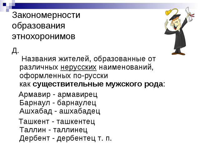 Закономерности образования этнохоронимов Д. Названия жителей, образованные о...