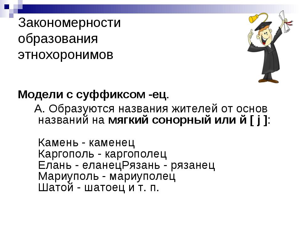 Закономерности образования этнохоронимов Модели с суффиксом-ец. А. Образуютс...
