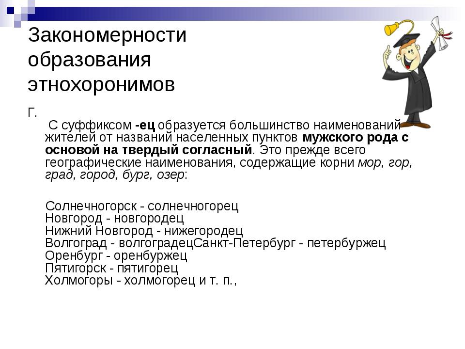Закономерности образования этнохоронимов Г. С суффиксом-ецобразуется больш...