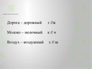 Чередование согласных звуков на конце корня Дорога – дорожный г //ж Молоко –