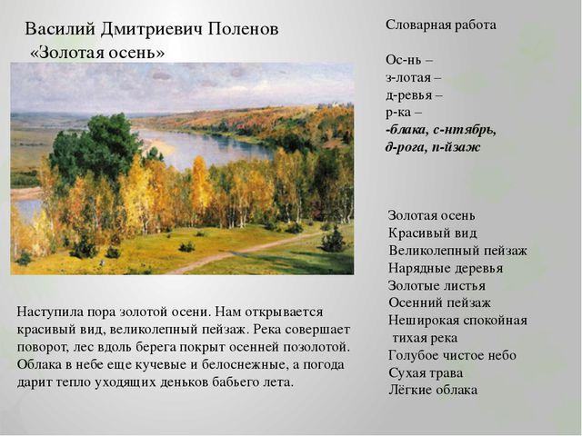 Василий Дмитриевич Поленов «Золотая осень» Словарная работа Ос-нь – з-лотая –...