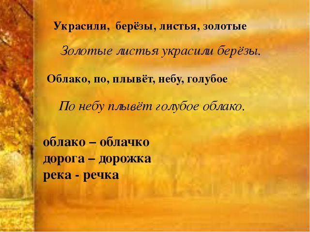 Украсили, берёзы, листья, золотые Золотые листья украсили берёзы. облако – об...