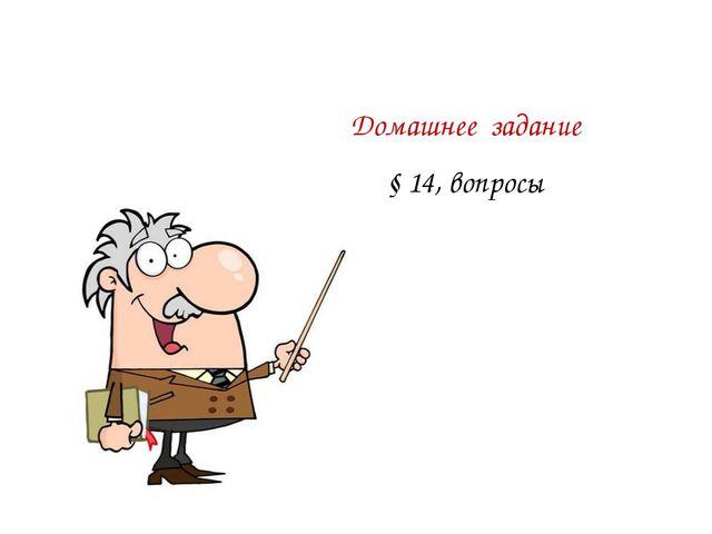 Домашнее задание § 14, вопросы