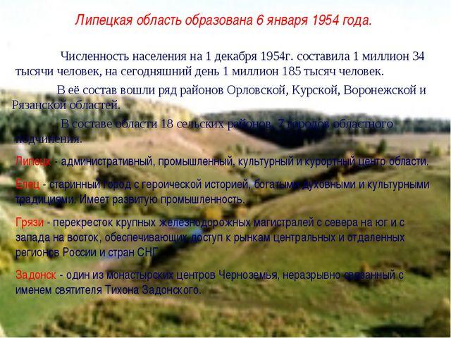 Липецкая область образована 6 января 1954 года. Численность населения на 1 д...