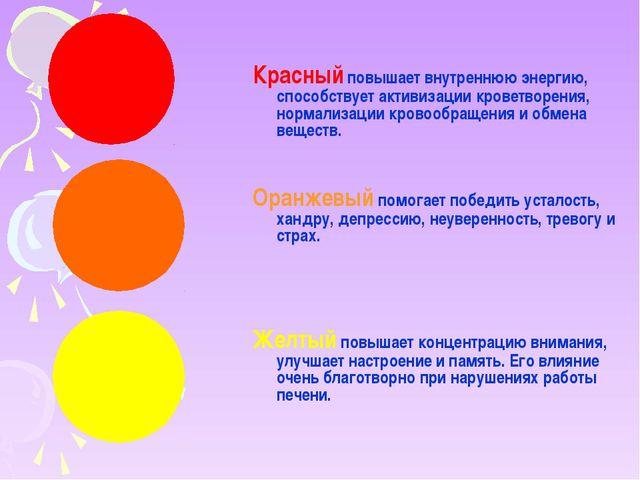 Красный повышает внутреннюю энергию, способствует активизации кроветворения,...