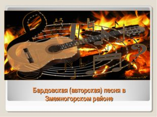 Бардовская (авторская) песня в Змеиногорском районе