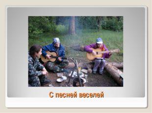 С песней веселей