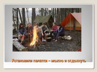 Установили палатки – можно и отдохнуть