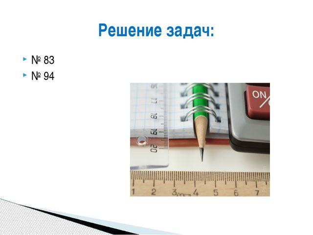 № 83 № 94 Решение задач: