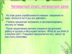 На этом уроке отрабатываются навыки говорения по теме «School is fun if you