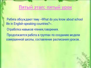 Ребята обсуждают тему «What do you know about school life in English-speakin