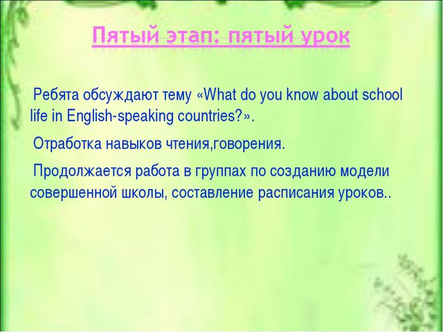 Ребята обсуждают тему «What do you know about school life in English-speakin...