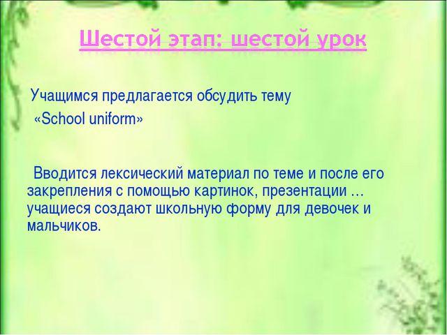 Учащимся предлагается обсудить тему «School uniform» Вводится лексический ма...
