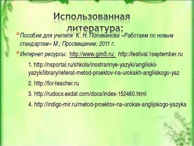 Пособие для учителя К. Н. Поливанова «Работаем по новым стандартам» М.; Просв...