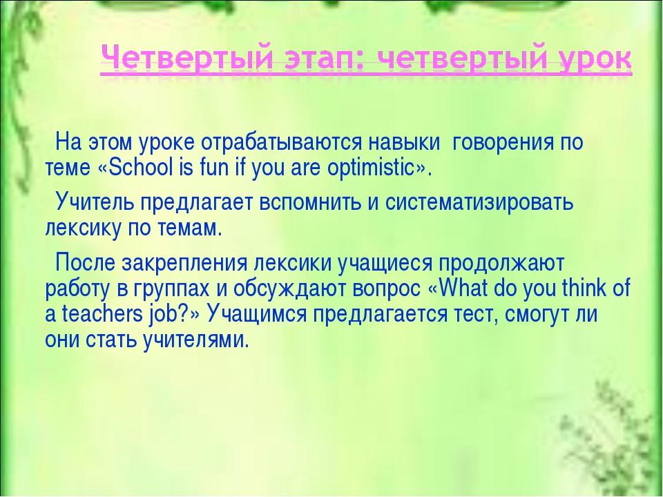 На этом уроке отрабатываются навыки говорения по теме «School is fun if you...