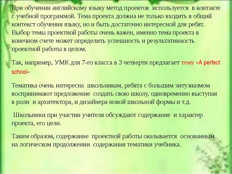 При обучении английскому языку метод проектов используется в контакте с учебн...