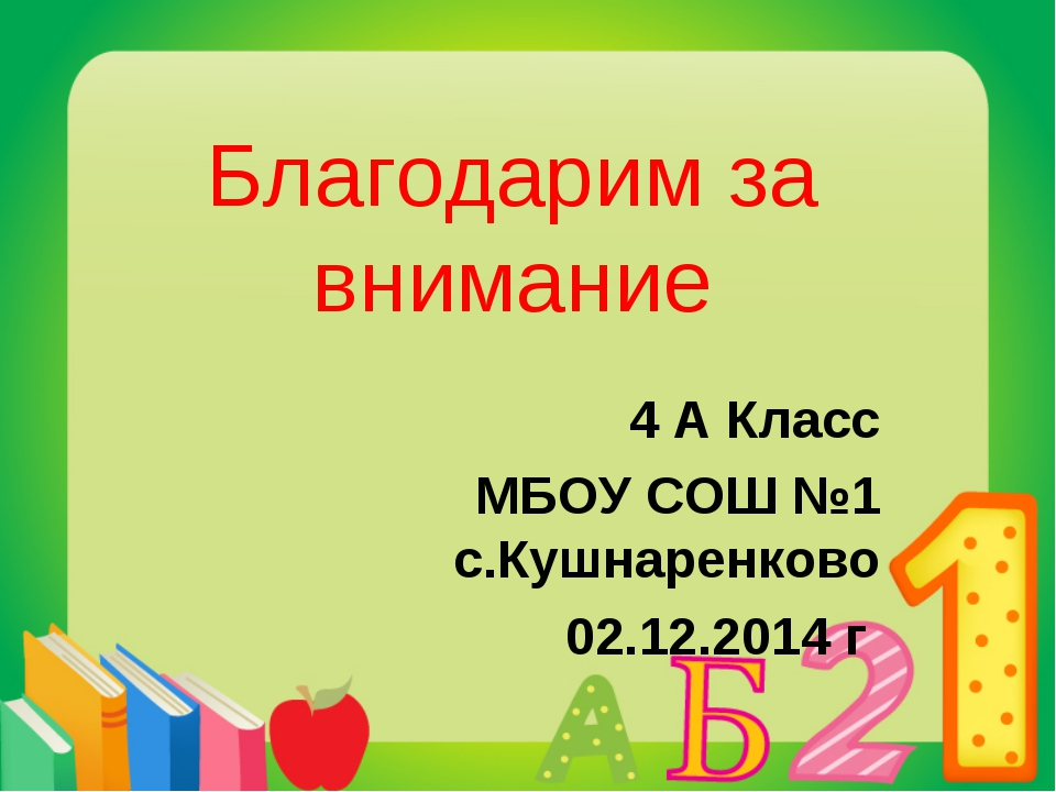 Благодарим за внимание 4 А Класс МБОУ СОШ №1 с.Кушнаренково 02.12.2014 г