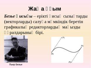 Жаңа ұғым Безье қисығы – ерікті қисық сызықтарды (векторларды) салуға мүмкінд