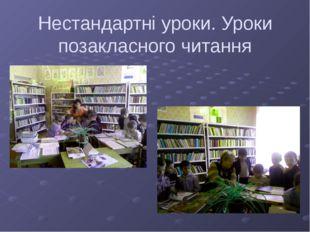 Нестандартні уроки. Уроки позакласного читання