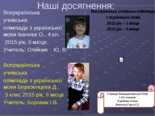 Наші досягнення: Всеукраїнська учнівська олімпіада з української мови Іванова
