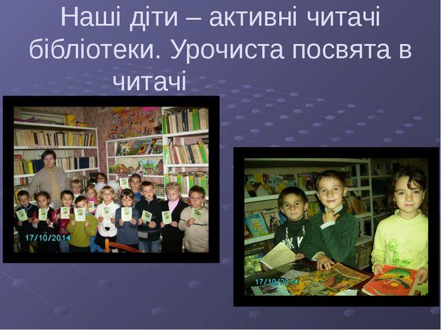Наші діти – активні читачі бібліотеки. Урочиста посвята в читачі
