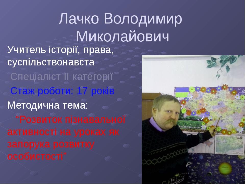 Лачко Володимир Миколайович Учитель історії, права, суспільствонавста Спеціал...