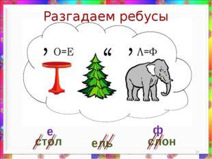 Разгадаем ребусы * стол ель слон е ф