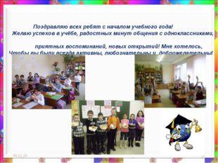 * * Поздравляю всех ребят с началом учебного года! Желаю успехов в учёбе, рад