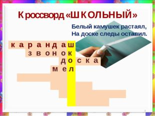 Кроссворд «ШКОЛЬНЫЙ» * * к а р а н д а ш з в о н о к д о с к а Белый камушек