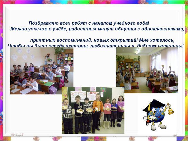 * * Поздравляю всех ребят с началом учебного года! Желаю успехов в учёбе, рад...