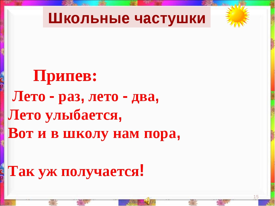 Школьные частушки * Припев: Лето - раз, лето - два, Лето улыбается, Вот и в ш...