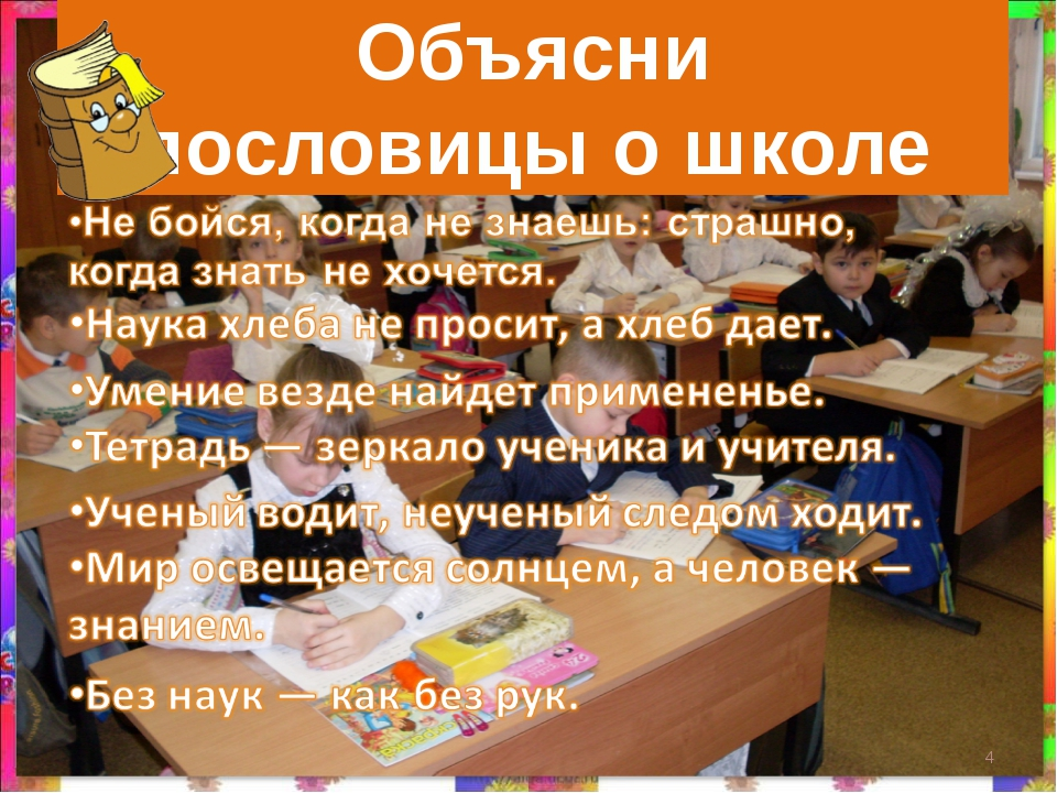 Объясни пословицы о школе *
