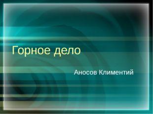 Горное дело Аносов Климентий