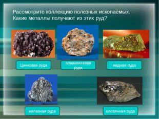 Цинковая руда медная руда алюминиевая руда оловянная руда железная руда Рассм