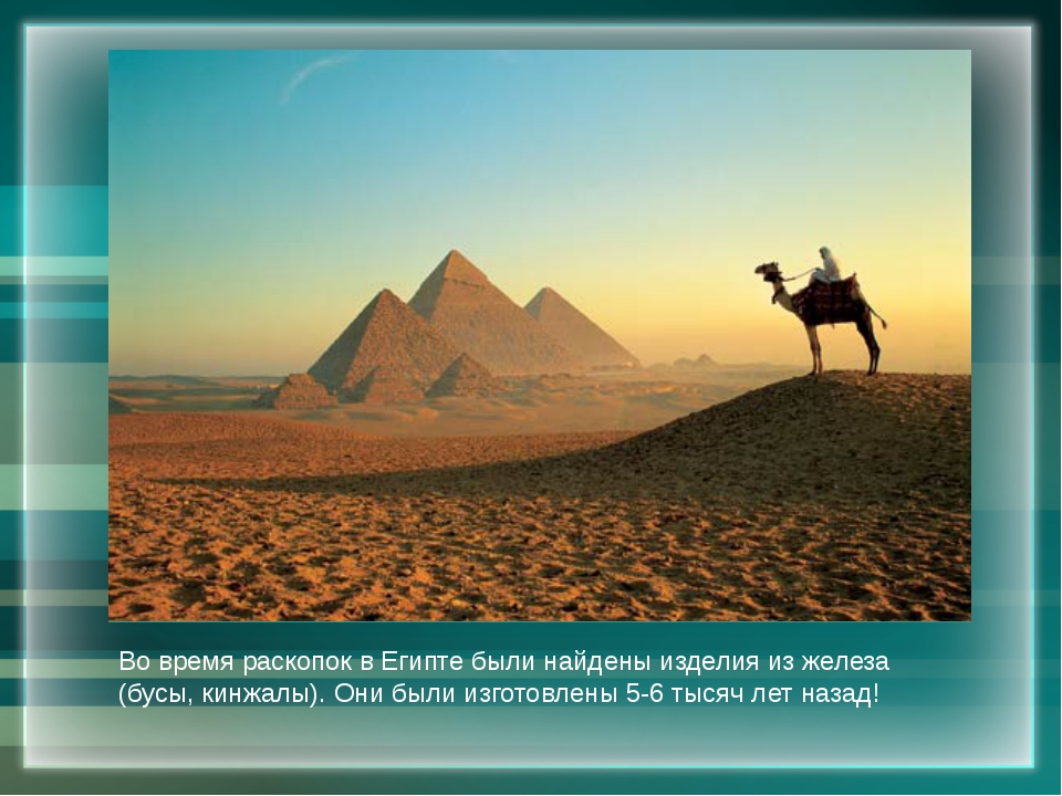 Во время раскопок в Египте были найдены изделия из железа (бусы, кинжалы). Он...