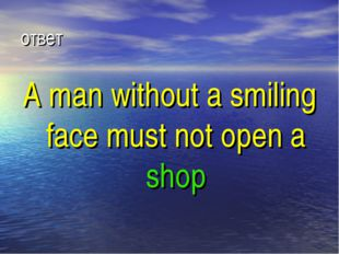ответ A man without a smiling face must not open a shop